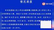 朝阳警方通报宋喆因职务侵占被批捕