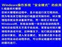 "windows操作系统""安全模式""的应用[www.leshoo.com](流畅)"