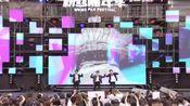2017粉丝嘉年华 风之少年返场表演《脑洞超级大》