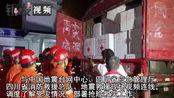 四川宜宾长宁地震,多支救援队伍赶往现场开展救援