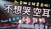 【SEVENTEEN】【空耳】【不想哭】Hoshi是傻狼?Joshua很骚?安娜又被袭击了?这样的不想哭第一次见吧?