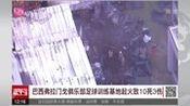 巴西弗拉门戈俱乐部足球训练基地起火致10死