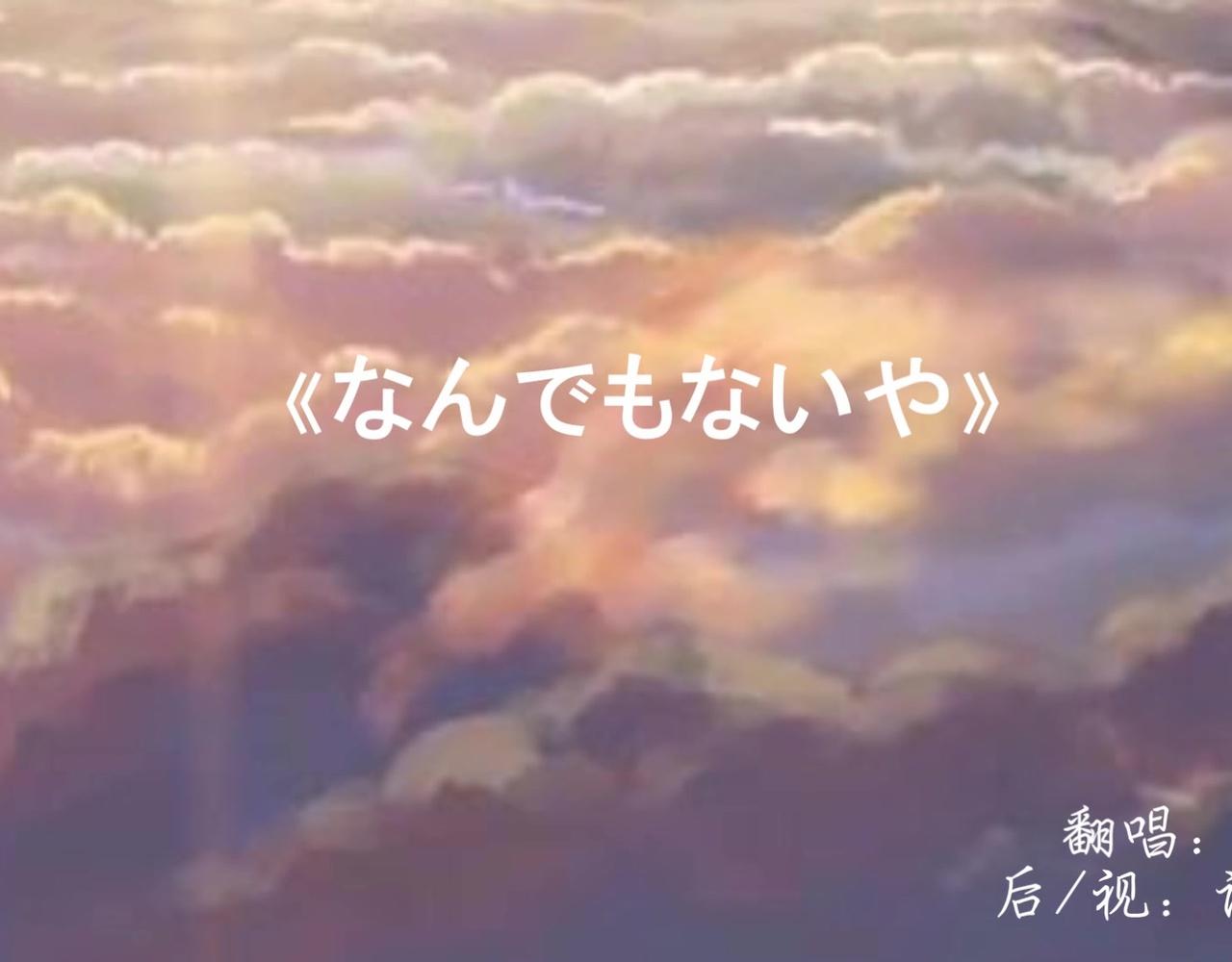 【安叶】后期也救不了的翻唱 没什么大不了
