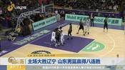 主场大胜辽宁 山东男篮赢得八连胜