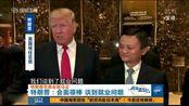 特朗普在美会晤马云