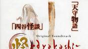高梨康治《怪~ayakashi~ オリジナルサウンドトラック-序 ~jyo~》