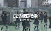 VICE | 触手可及:陈冠希纪录片(3/3):成为陈冠希