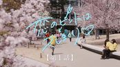 推荐 コンタクトのアイシティ 「恋のピントはズレまくり」 第1話-视频