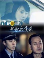 妙龄女侦探(剧情片)