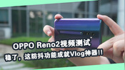OPPO Reno2视频测试:稳了,这防抖功能成就Vlog神器-PConline评测-太平洋电脑网