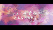《冒险音乐台》:春风十里不如你 青春无悔!