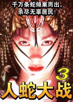 人蛇大战3(蛇魔转世)