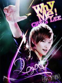 李宇春WHY ME演唱会
