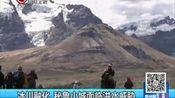 冰川融化 秘鲁小城面临洪水威胁