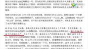 至上励合刘洲成复婚妻子宣布再离婚曾家暴致小产