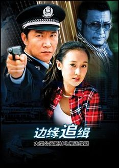 边缘追缉 未剪辑版(国产剧)