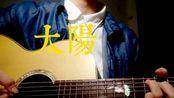 【吉他弹唱】太阳 ―Cover王巨星