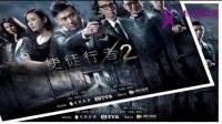 《使徒行者2》粤语版还是普通话版不用强求