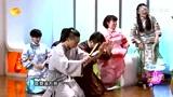 我们都爱笑 第2季戴娇倩李宗翰玩亲亲 变身皇上接受叩拜