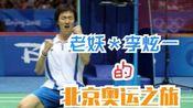 【精剪版】道长李炫一的北京之旅——男单决赛 李炫一 VS 鲍春来