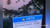 地震预警20秒伤亡少一半 四川宜宾地震中的预警系统有多牛?-资讯-高清正版视频在线观看