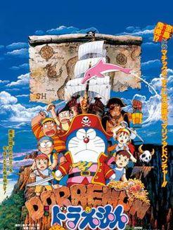 哆啦A梦[大雄的南海大冒险] 剧场版