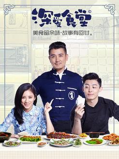 深爱食堂第2季(国产剧)