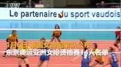 东奥落选赛泰国女排名单:维拉万、努特萨拉领衔