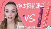 kathleen lights太阳花睫毛教程真眼测试 vs 亚洲组合kiss me睫毛膏 艾杜纱睫毛打底对比评测