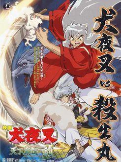 犬夜叉3(天下霸道之剑)
