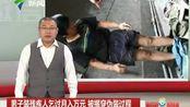 男子装残疾人乞讨月入万元 被揭穿伪装过程