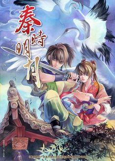 秦时明月之百步飞剑 重制版