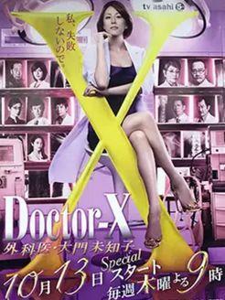 X医生:外科医生大门未知子第4季(日本剧)