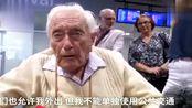 104岁科学家,自愿安乐死,临终前一天开记者会唱《欢乐颂》!