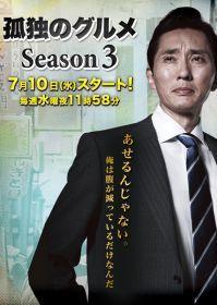 孤独的美食家第3季(日本剧)