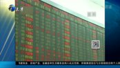 沪指午后跳水收跌2.59%退守3500点 金融领跌权重股