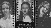 【MV】【Daneliya Tuleshova】- Don't cha - 19.12.17