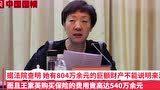 中福彩原主任获刑11年:花数百万买保险、腐败致7.5亿彩票费流失