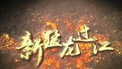 《新猛龙过江》片头曲