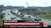 [中国新闻]美国公布对伊朗新制裁
