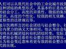 社会学概论54-自考视频-西安交大-要密码到www.Daboshi.com