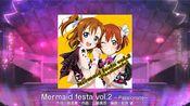 Love Live!《Mermaid festa vol.2 ~passionate~》11星EXPERT
