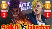 街霸5CE sako(Kage) vs takechan(ED)