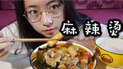 自制麻辣烫!秒杀张亮杨国福!肥牛太香啦!!