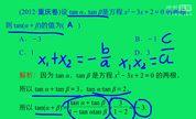 三分钟学数学之2012重庆卷简单的三角恒等变换 (1)