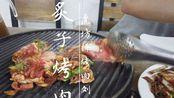 热天来吃网红烤肉!北京高分8.8的炙子烤肉餐厅,一口肉下去连连真香