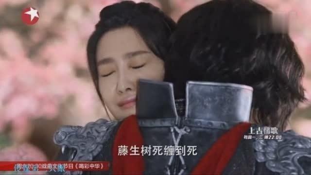 上古情歌:宋茜木青寞跟赤云桃花树下再相认,这表情是哭还是笑,让人傻傻分不清楚