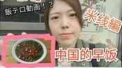 早晨放毒?日本女孩喜欢的中式早餐是什么?