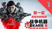 『60帧 完结』老戴《战争机器 5》『熟练难度』黑科技一样的优化能力,剧情玩法大幅进化,IGN 8.8分《Gears 5》