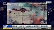 文汇报:著名小学语文特级教师贾志敏逝世 享年81岁
